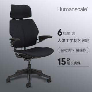 Humanscale 优门设 美国Humanscale优门设Freedom定制人体工程学家庭电脑办公椅升降老板椅 黑色