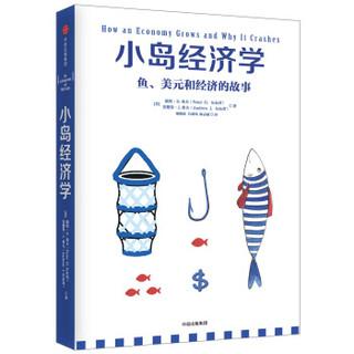 《小岛经济学:鱼、美元和经济的故事》
