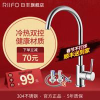 日丰卫浴(RIIFO)304不锈钢厨房水龙头冷热洗菜盆
