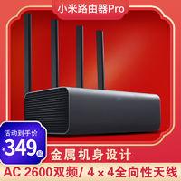 MI 小米路由器Pro 2600M 无线路由器