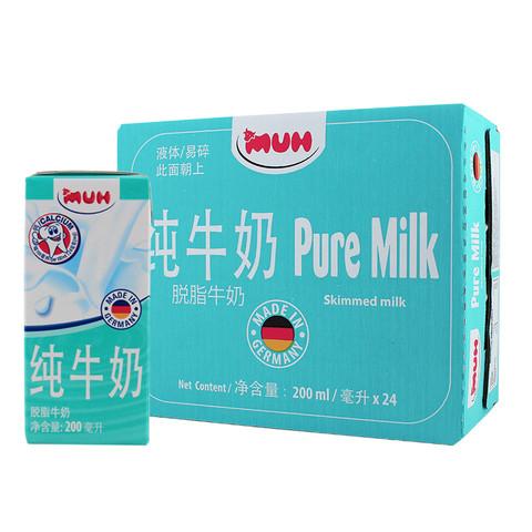 德国进口 甘蒂牧场(MUH)牧牌 脱脂 高钙早餐 纯牛奶 200ml*24盒 整箱