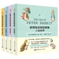 京东PLUS会员 : 《彼得兔经典故事集》(附优美英文故事朗读光盘 套装共4册)