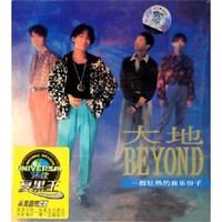 黑胶王 BEYOND《大地》 CD