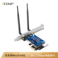 翼联 EDUP Intel9260AC PCI-E双频无线网卡 蓝牙