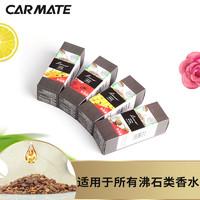日本快美特沸石石头汽车车载香水补充装香薰绿茶茉莉西柚薰衣草味 *2件