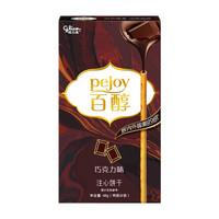 格力高(glico)百醇注心巧克力饼干棒 早餐下午茶夹心休闲网红零食 巧克力味48g *23件