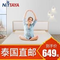 妮泰雅(Nittaya)泰国进口乳胶床垫2.5cm厚度 1.5m床(赠送一个按摩枕头) *4件