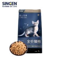 信元发育宝 B系列全价全期猫粮 8kg