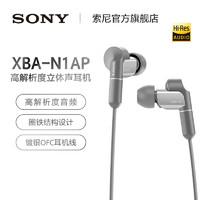 Sony/索尼 XBA-N1AP 入耳/耳塞式 圈铁Hifi手机通话耳机