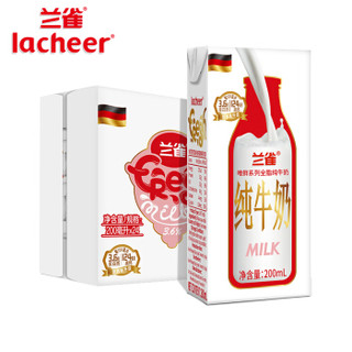 Lacheer 兰雀德臻系列 全脂纯牛奶 200ml*24盒 *4件