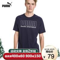 PUMA彪马官方 杨洋同款 春夏男子圆领短袖T恤Athletics 855134 粗呢