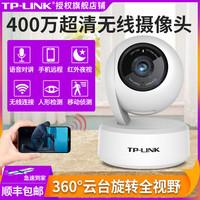 TP-Link 普联技术 无线监控摄像头