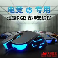 HP 惠普 G260有线游戏鼠标
