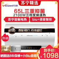 万和  65升电热水器 苏宁定制biu+智能 一级能效 E65-Q3WW10-21 65L