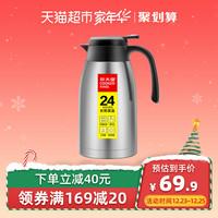 炊大皇保温壶2L大容量长效保温家用304不锈钢暖水壶办公室咖啡壶