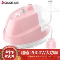 志高(CHIGO)挂烫机家用手持熨烫机 蒸汽刷 熨衣服 电熨斗 烫衣服 ZD-138 粉色 *4件