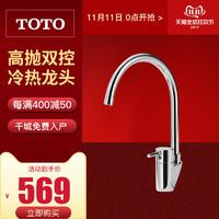TOTO水槽龙头DK307AS DK306R厨房旋转龙头混合冷热龙头洗菜盆龙头