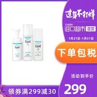 Curel/珂润保湿洁面化妆水乳液3件面部护肤套装清洁补水修护官网