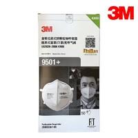 3M 9501/9502 N95口罩 50只装