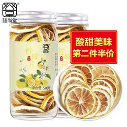 囍尚堂 柠檬片50g/罐装 柠檬干片无添加 柠檬茶泡水泡茶酸柠檬水果茶花茶 *2件