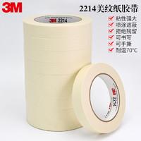 3M 2214美纹纸胶带