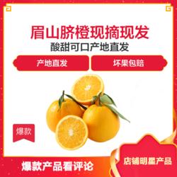 眉山脐橙橙子新鲜当季甜2.5斤装