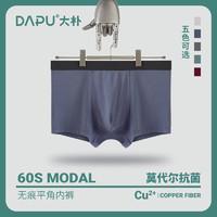 DAPU 大朴 D0N0210760104 男士透气吸汗抑菌四角裤 *4件