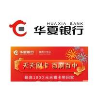 华夏银行 信用卡消费抽好礼