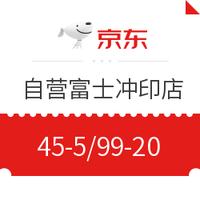 京东 自营富士冲印店 满99-20券