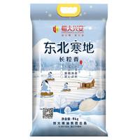 恒大兴安寒地长粒香米5KG袋装真空新米