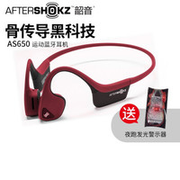 AFTERSHOKZ 韶音AS650 TREKZ AIR骨传导耳机运动