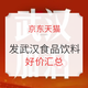 武汉加油:京东天猫 春节期间武汉地区 食品饮料汇总
