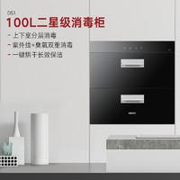 sacon 帥康 ZTD100G-DS1 嵌入式家用商用消毒碗柜 100升