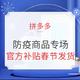 促销活动:拼多多 防病毒口罩 春节也发货 拼多多官方补贴,不涨价!