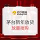 苏宁SUPER会员:苏宁易购 飞天茅台新年放货 1.5W瓶放量抢购