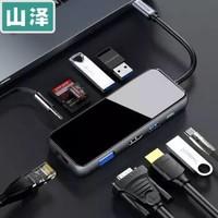 山泽Type-C扩展坞适用苹果MacBook电脑USB-C转HDMI/VGA转换器3.0HUB分线器 USB-C转百兆有线网口