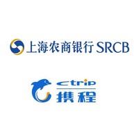 移动专享 : 上海农商银行 X 携程  信用卡购票特惠