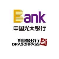 光大银行 X 龙腾出行  信用卡专享权益