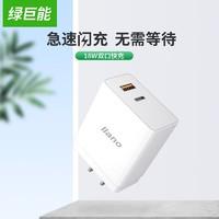 绿巨能 PD快充充电器头 QC3.0双口18W 支持华为苹果三星小米手机