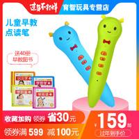 抖音同款 育智婴幼儿双语点读笔0-3-6岁宝宝儿童早教学习机玩具