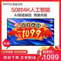 PPTV智能电视50VU4 50英寸4K超高清HDR解码AI智能网络WIFI平板液晶电视45 55