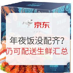 春节不打烊 : 年夜饭还没配齐?不要着急