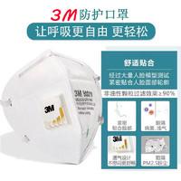 3m口罩9001V防沙尘防雾霾防工业粉尘PM2.5舒适透气防异味防晒9002