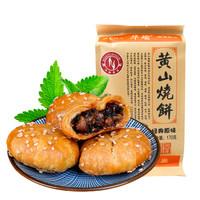 华瑜 黄山烧饼 锅盔原味 170g *17件