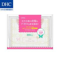 DHC(蝶翠诗)吸油面纸(宽幅型)95*135mm*200张 男女控油毛孔清洁一张用全脸 *2件