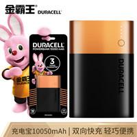 Duracell 金霸王 10050毫安充电宝/移动电源