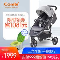 康贝(Combi)婴儿推车爱舒乐3w宝宝推车 婴儿轻便可坐可躺避震婴儿车 雅典灰