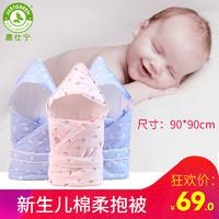 棉 新生儿抱被 婴儿抱被包巾