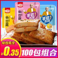 金磨坊鱼豆腐小零食8包整箱批发豆腐干麻辣湖南特产小包装零食