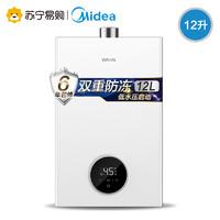 华凌 JSQ22-L1 12升 燃气热水器